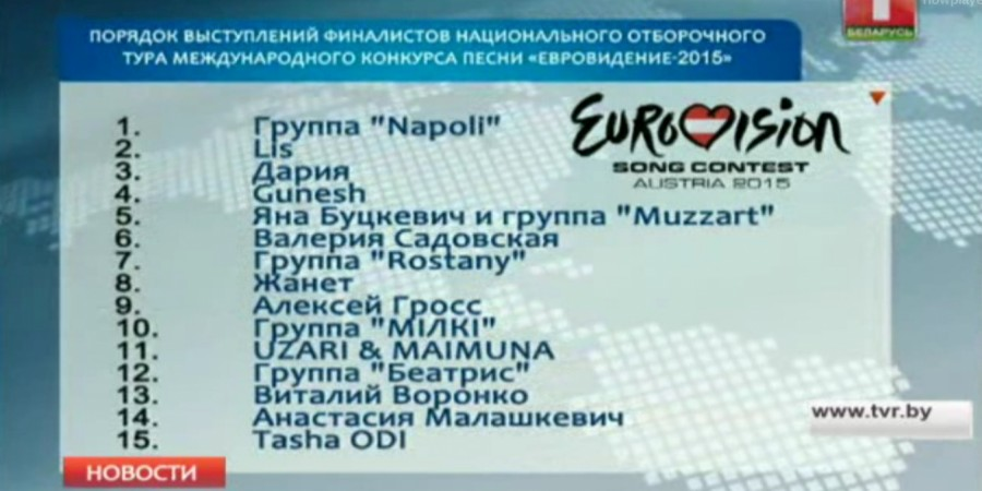 Belarus finalists for Eurofest 2015