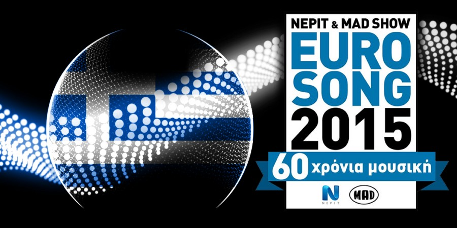 Greece: Eurosong 2015 - NERIT & MAD Show (60 years of music)