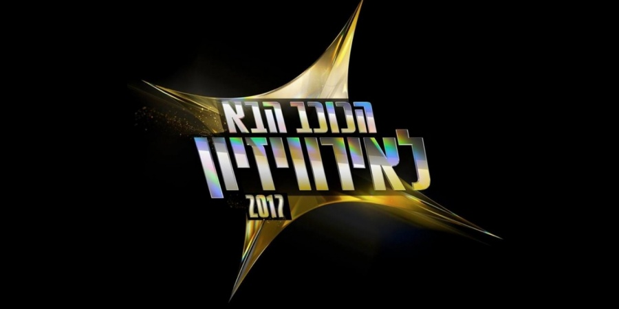 Israel 2017 Rising Star