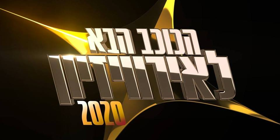 Israel 2020: The Next for Eurovision 2020