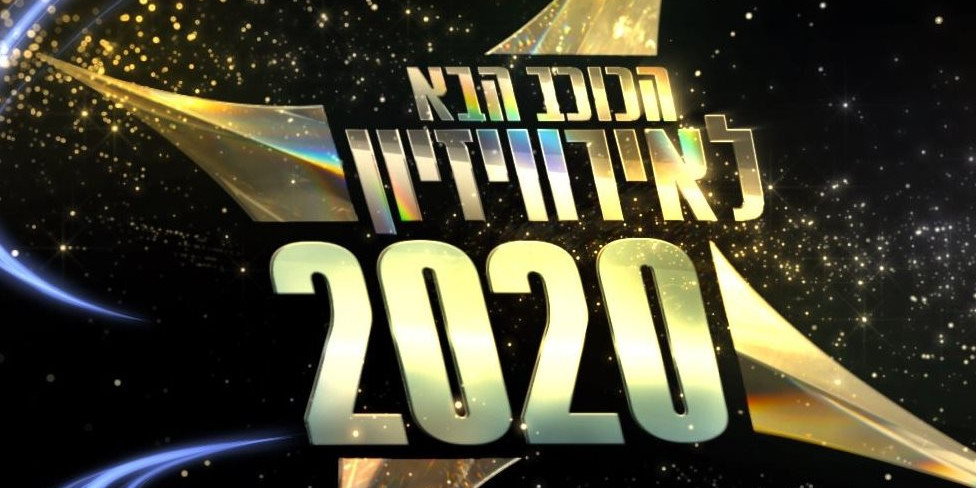 Israel: The Next Star 2020 logo